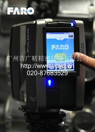 FARO三维激光扫描系统 Focus3D